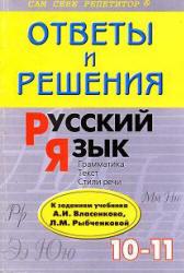 gdz-po-russkomu-10-11-klass-vlasenkov-2001-sborniku
